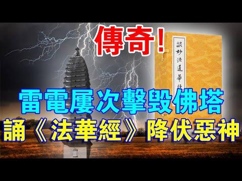 佛教傳奇!雷電屢次擊毀佛塔,唸誦《法華經》降伏惡神!