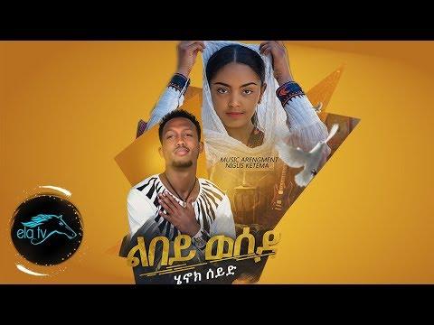 ela tv - Weynishet Brhane - Wedini - New Ethiopian Music 2019