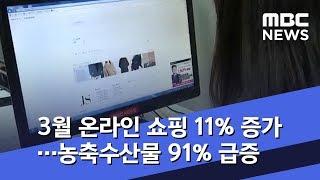 3월 온라인 쇼핑 11% 증가…농축수산물 91% 급증 …