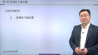 전칠 한국관세사회