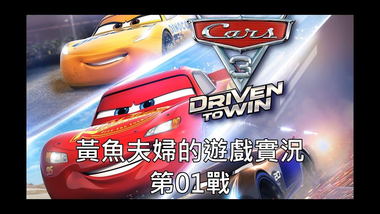 黃魚夫婦 - 汽車總動員3 全力取勝 PS4 雙人遊玩 第01戰(打完兩個魔王) - YouTube