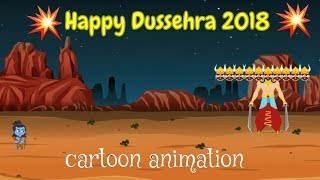 Dussehra festival 2018| greetings, whatapp status video, messages, sms, wishes, 2d animation video