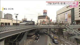 「本当に住みやすい街大賞」川口が2連覇(2020年12月9日) - YouTube
