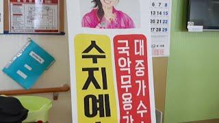 제32회 수지예술단 마추미실버케어 노래교실 2020.2…