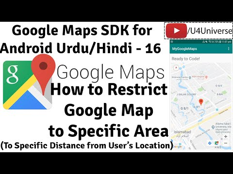 Google Maps For Android-16| How To Restrict Google Map To Specific Area (User Location) | U4Universe