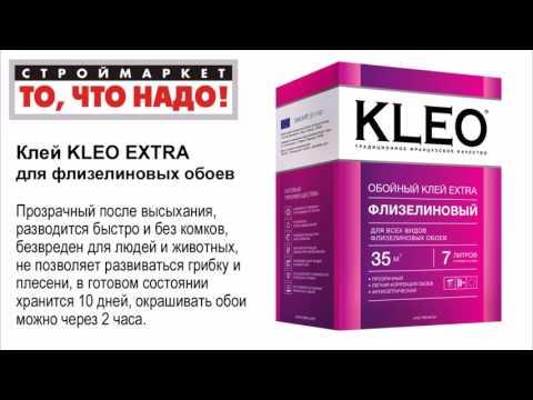 11 13 Клей KLEO EXTRA для флизелиновых обоев 250 г