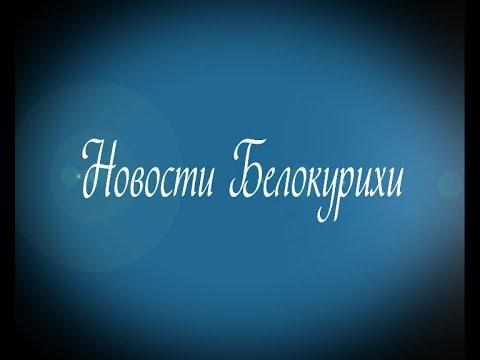 Новости Белокурихи 30 01 2020