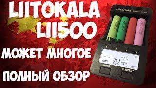 liitokala Lii-500 с aliexpress. Обзор