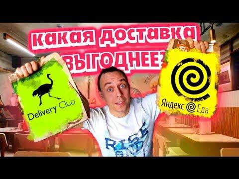 Какая доставка ЛУЧШЕ ❓ Яндекс ЕДА или ДЕЛИВЕРИ КЛАБ