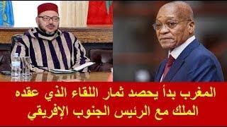 المغرب بدأ يحصد ثمار اللقاء الذي عقده الملك مع الرئيس الجنوب الإفريقي