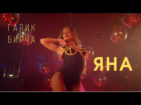 Гарик Бирча - ЯНА (official Video)