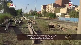 كل يوم - يرصد ثروة خردة السكة الحديد المهدرة على طول الطريق من القاهرة لأسوان