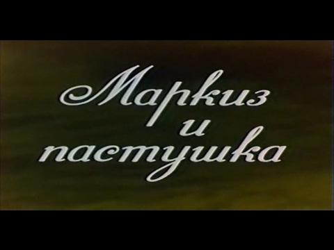 Маркиз и Пастушка (1978) / Художественный фильм (Литовская киностудия)
