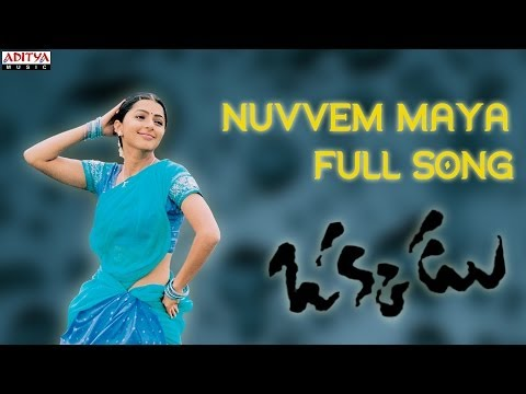 Nuvvem Maya Chesavo Full Song II Okkadu Movie II Mahesh Babu Bhoomika