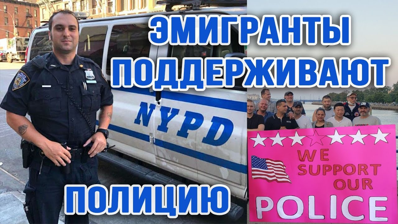 """Как наши эмигранты поддерживают полицию Нью Йорка. """"Братва"""" патрулирует наши районы."""