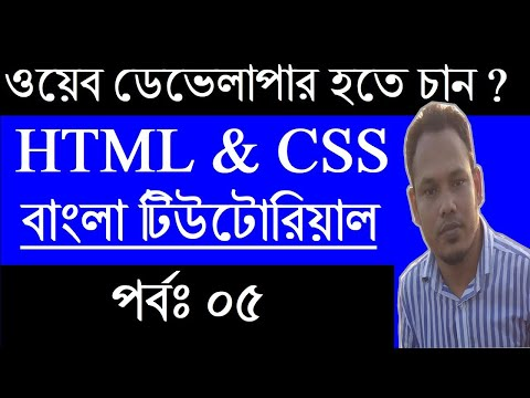 How To Learn Web Design(html Form-section-A) 2019*new Tips* Part 5