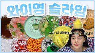 촉감맛집amp클리어맛집 와이영슬라임 12개 리뷰