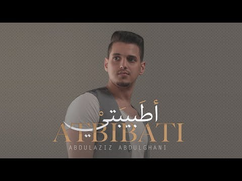Atabibati- Abdulaziz Abdulghani | اطبيبتي - عبدالعزيز عبدالغني thumbnail