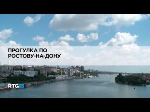 Прогулка по Ростову на Дону