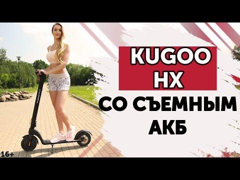 KUGOO HX ⚡Обзор и тест-драйв электросамоката со съемной батареей.