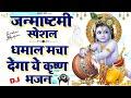 कृष्णा जन्माष्टमी का सुपरहिट भजन - Krishna Janmashtami New Bhajan 2020 -Janmashtami New dj Song 2020