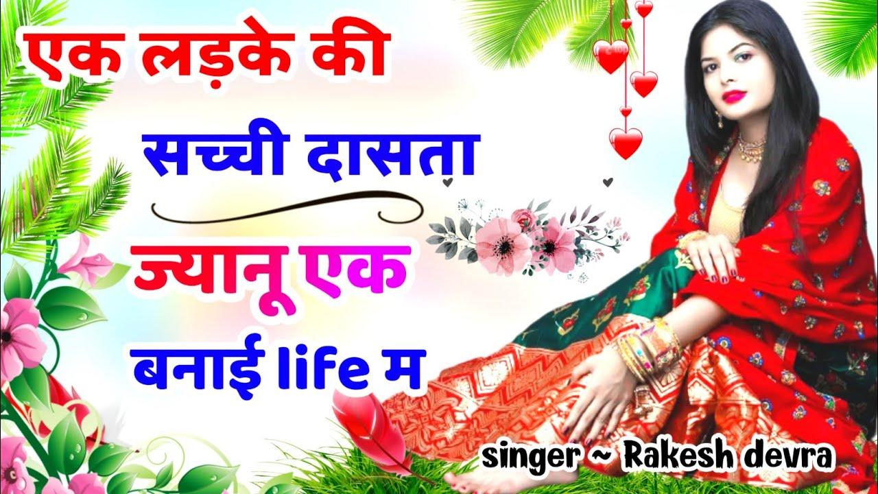 ज्यानू एक बनाई life म जेई देगी बीच मै धोखो   न्यू मीणा वाटी लोक संगीत  रविना शर्मा