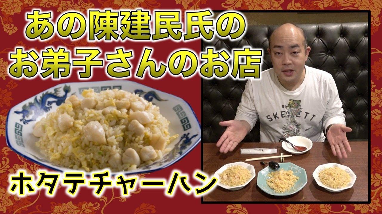 3種類の炒飯を楽しむ贅沢なひととき【チャーハン林#35】