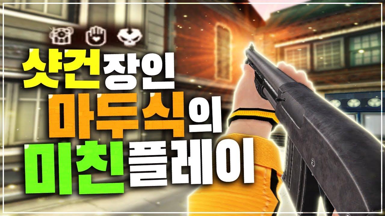서든어택 랭크전 샷건장인의 플레이