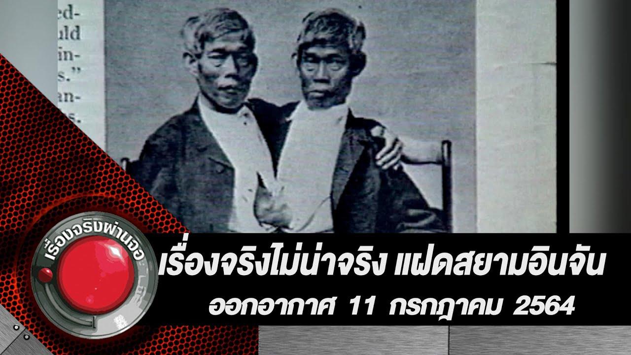 แฝดสยามอินจัน l เรื่องจริงผ่านจอ 11 กรกฎาคม 2564