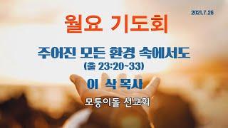 미주 모퉁이돌 선교회 월요기도모임 2021.7.26