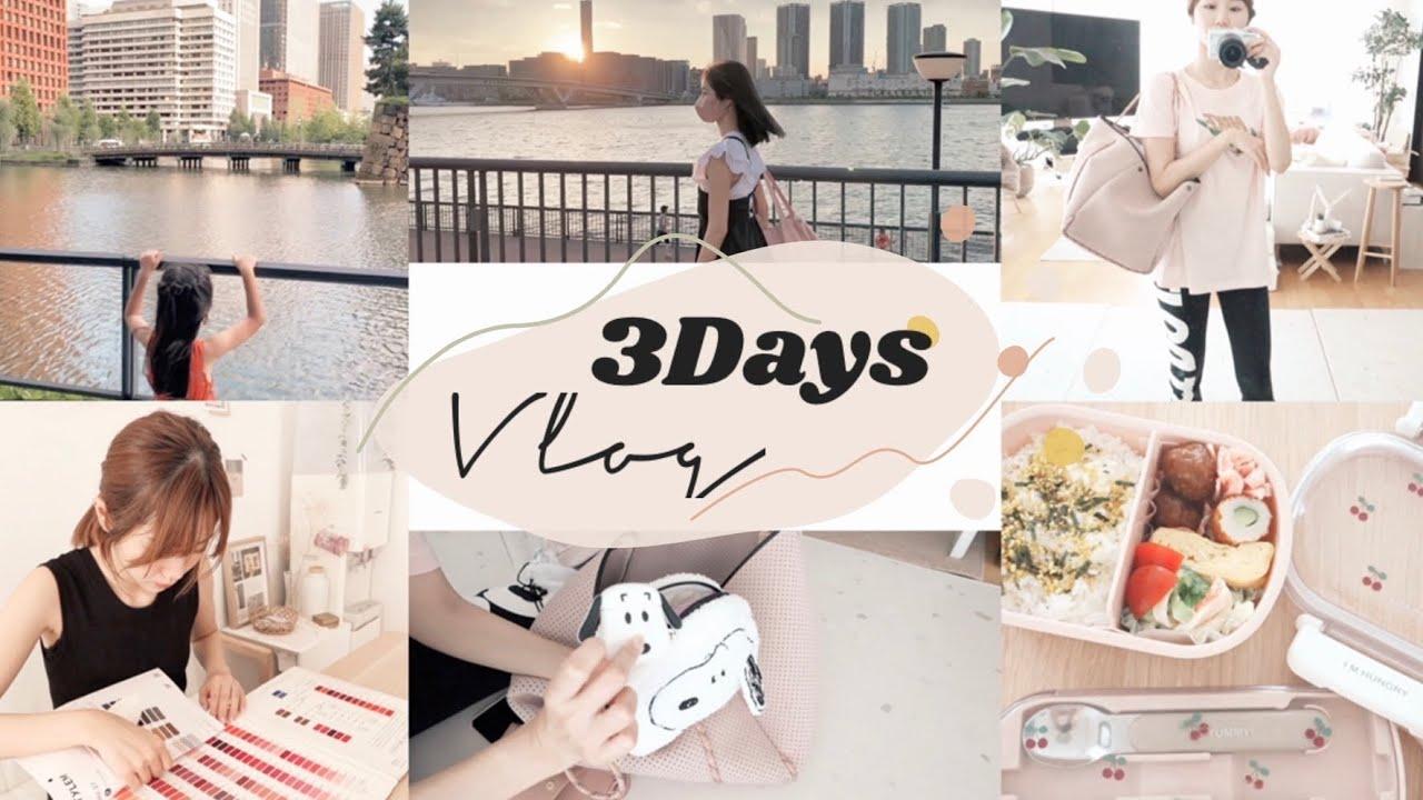 【3日間のVlog】子供の夏休みが始まりました🌻