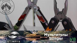 Мультитулы STINGER - обзор новинок.