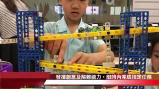 STEM:GreenMech 機關王 -樂善堂梁銶琚學校(分