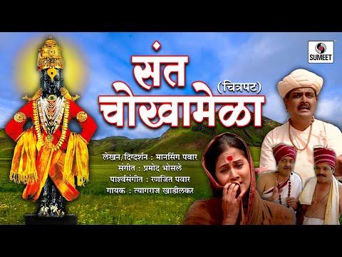 Sant Chokhamela - Marathi Movie - Sumeet Music