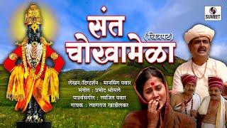 Sant Chokhamela - संत चोखा मेळा - कथा