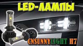 Автомобильные LED-лампы CNSUNNYLIGHT H7! Распаковка, полный обзор и тест!