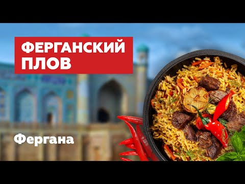 Фергана / Узбекский Базар / Ферганский Плов
