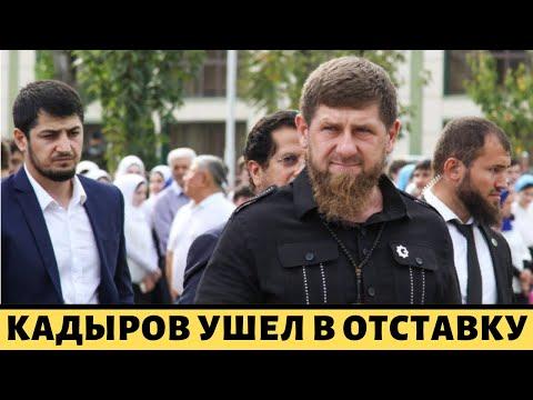 РАМЗАН КАДЫРОВ СООБЩИЛ О СВОЕЙ НЕТРУДОСПОСОБНОСТИ /   СРОЧНЫЕ НОВОСТИ