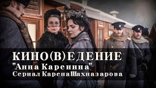 Кино(в)едение   Анна Каренина   Сериал Карена Шахназарова