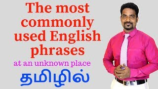 spoken english learning video  most important phrases in english1