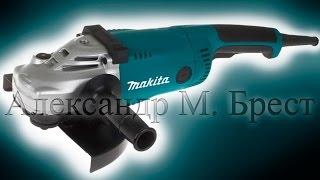 Makita GA 9020S (Болгарка 230)          Какую болгарку выбрать  Большая болгарка(Нижняя гайка с муфтой - она же супер фланец Макита Мощность 2200 Вт Диаметр круга 230 мм Обороты ..., 2015-12-14T08:19:02.000Z)