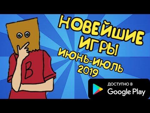 5 НОВЫХ ИГР ДЛЯ АНДРОИД 2019(+ССЫЛКИ)