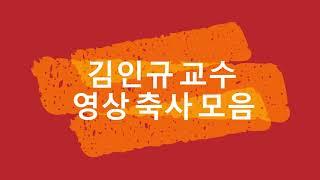 김인규 교수 축사모음