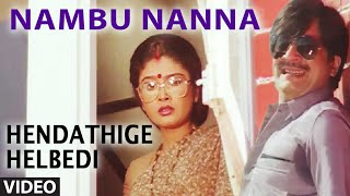 Download Hindi Video Songs - Nambu Nanna  II Hendthighelbedi II Anant Nag, Mahalakshmi, Tara, Devaraj.