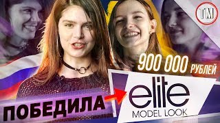 15-year-OLD winner of Elite Model Look 2017 / 900 000 p / back Surgery / Valeria Chenskaya