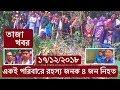 তাজা খবর | Latest Bangla News 17 Dec 2018 | Today Bangla News | Bangla Latest News | Bangla News |