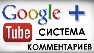 Не могу комментировать! Google + УРОДУЕТ YouTUBE(СТАВЬ LIKE! ПОДПИШИСЬ! Группа в ВКонтакте: http://vk.com/woodysavegame Группа в Steam: http://steamcommunity.com/groups/woodysavegame ..., 2013-11-09T18:16:38.000Z)