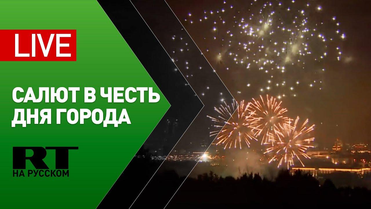Салют в честь Дня города в Москве