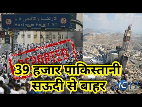 39,000 Pakistani citizen को Saudi Arab ने वापस Pakistan भेजा