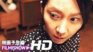 映画『完璧な他人』予告編 チャンネル登録はこちら: http://bit.ly/JPSu...